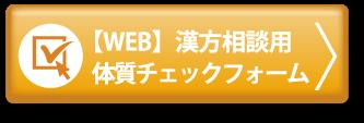 WEB 漢方相談用 体質チェックフォーム