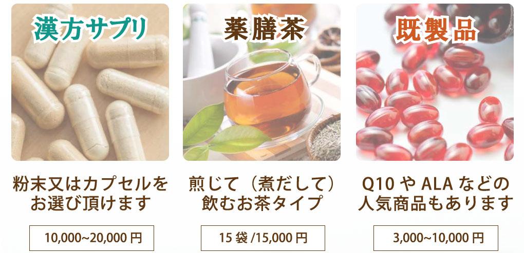 漢方サプリ 薬膳茶 既製品