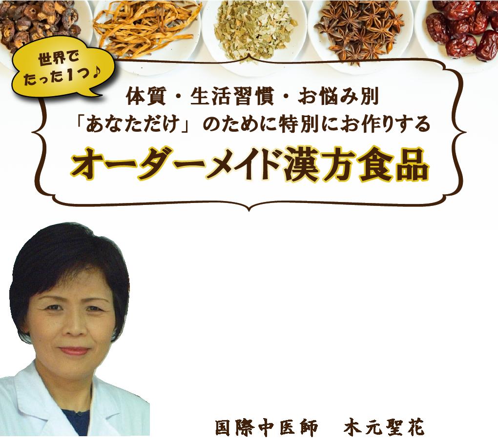 オーダーメイド漢方食品