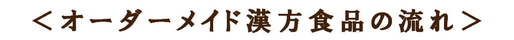 オーダーメイド漢方食品の流れ