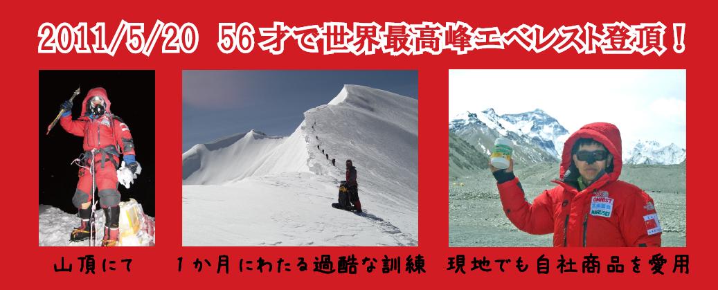 2011/5/20 56才で世界最高峰エベレスト登頂!