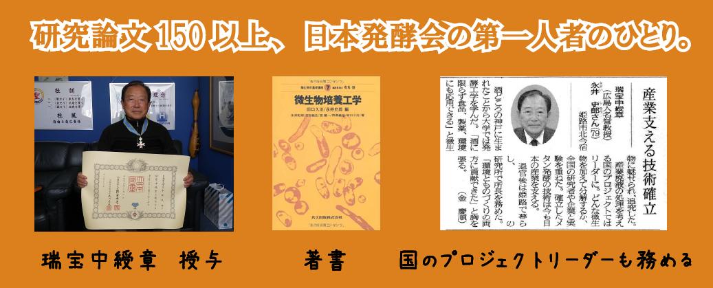 研究論文150以上、日本発酵会の第一人者のひとり。