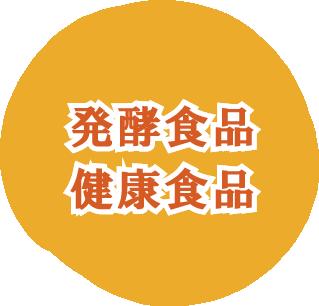 発酵食品・健康食品