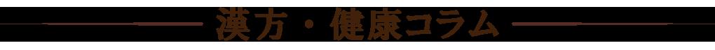 漢方・健康コラム
