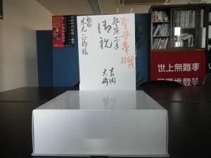 大崎先生祝賀カード