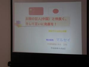山田公民館講演