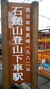 石鎚山西条駅