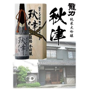 本田酒造秋津